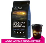 PROFINE JUNIOR LARGE CHICKEN & POTATOES 15Kg+ΚΟΥΒΑΣ ΔΩΡΟ