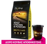 PROFINE ADULT CHICKEN & POTATOES 15Kg+ΚΟΥΒΑΣ ΔΩΡΟ
