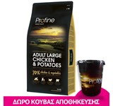 PROFINE ADULT LARGE CHICKEN & POTATOES 15Kg+ΚΟΥΒΑΣ ΔΩΡΟ